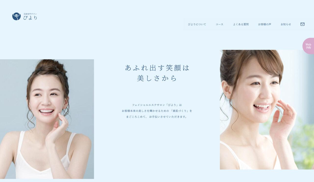 びよりwebサイト
